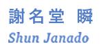 謝名堂 瞬 Shun Janado