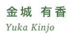 金城 有香 Yuka Kinjo