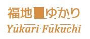 福地 ゆかり Yukari Fukuchi
